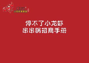 停不了小龙虾串串锅电子宣传册