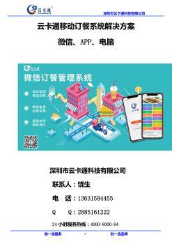 云卡通-微信订取餐食堂收费管理系统方案书【2020】电子画册