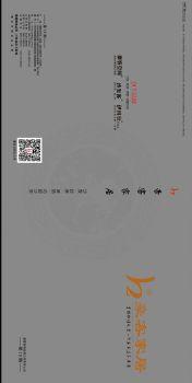 豪客139,电子画册期刊阅读发布