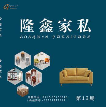 隆鑫 电子书制作软件