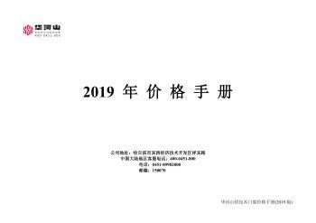 2019华河山铝包木门窗价格电子画册
