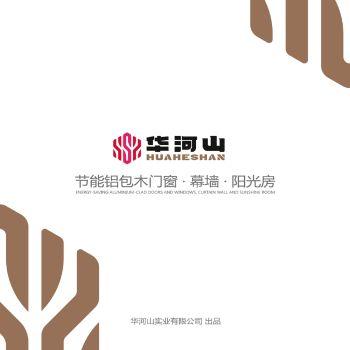 20190609华河山窗业宣传册