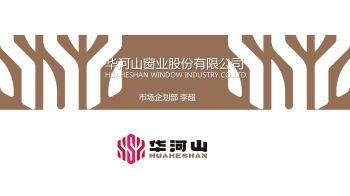 2019华河山窗业有限公司电子画册