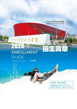 黑龙江冰雪体育职业学院2020招生简章电子宣传册