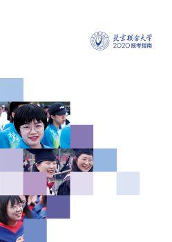 北京联合大学2020年报考指南电子书
