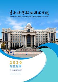 青岛港湾职业技术学院 电子书制作软件