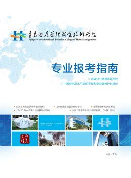 青岛酒店管理职业技术学院2020专业手册
