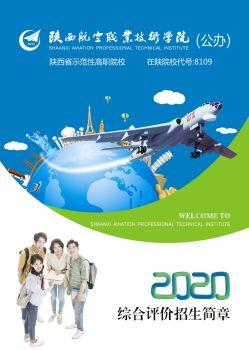 陕西航空职业技术学院电子书