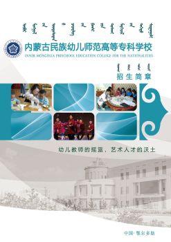 内蒙古民族幼儿师范高等专科学校2020招生简章电子宣传册