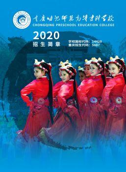 重庆幼儿师范高等专科学校电子书