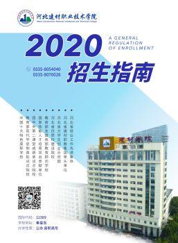 河北建材职业技术学院2020招生指南电子宣传册
