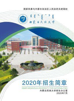 内蒙古民族大学2020年招生简章电子宣传册