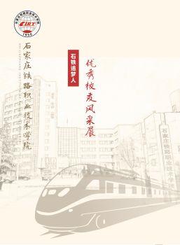石家庄铁路职业技术学院宣传画册