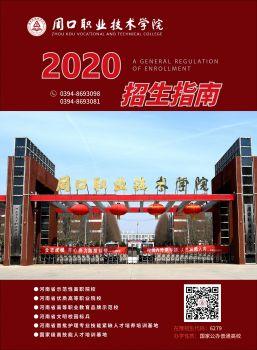 周口职业技术学院2020招生指南 电子书制作软件