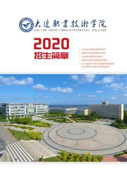大连职业技术学院2020招生指南 电子书制作软件