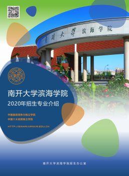 南开大学滨海学院2020年招生专业介绍电子宣传册
