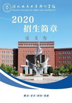 河北地质大学华信学院2020招生简章,数字书籍书刊阅读发布