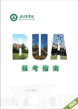 北京农学院2020年招生简章电子宣传册