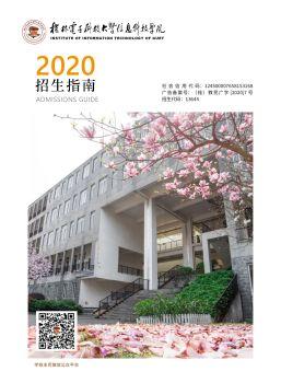 桂林电子科技大学信息科技学院 2020年招生简章 电子书制作软件