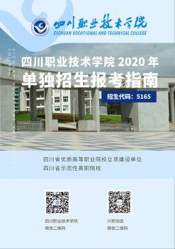 四川职业技术学院2020年单独招生报考指南电子宣传册