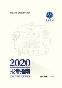 榆林学院2020报考指南