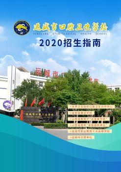 运城市口腔卫生学校2020招生简章电子宣传册
