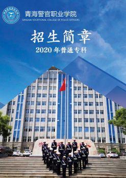 青海警官职业学院2020招生简章 电子书制作软件
