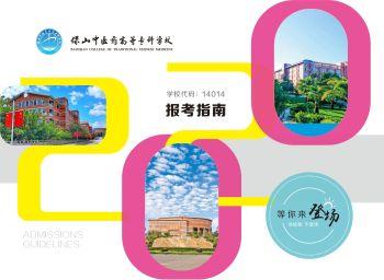保山中医药高等专科学校2020年报考指南电子杂志