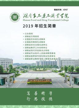 湖南食品药品职业学院2019招生简章电子宣传册