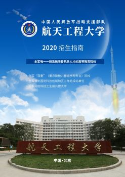 航天工程大学2020招生指南 电子书制作软件