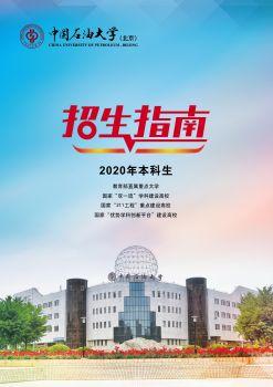 中国石油大学2020年招生指南