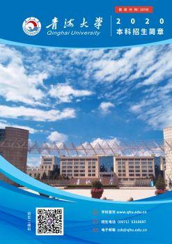 青海大学2020年招生简章电子宣传册