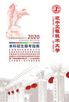 辽宁工程技术大学2020报考指南电子书