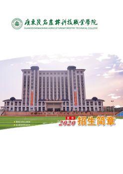 广东茂名农林科技职业学院2020招生简章电子宣传册