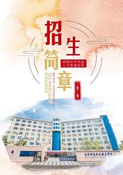 北京信息职业技术学院2020招生简章电子宣传册