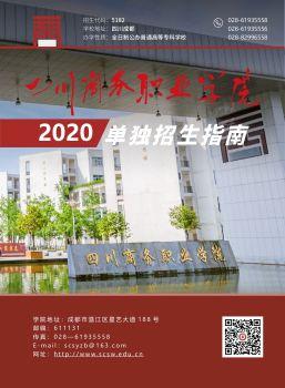 四川商务职业学院2020单独招生指南电子宣传册