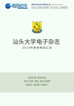 汕頭大學2018年新聞展示--電子書雜志案例