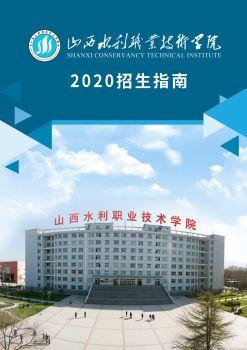 山西水利职业技术学院2020招生指南电子宣传册