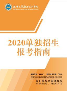 成都工贸职业技术学院2020单独招生报考指南电子宣传册