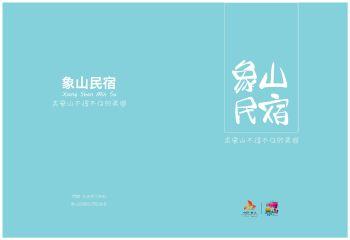 象山民宿宣传册