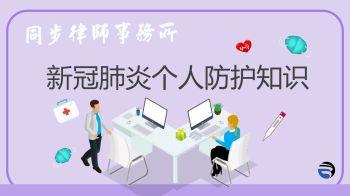 新冠肺炎个人防护知识手册-陕西同步律师事务所,电子期刊,电子书阅读发布