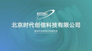 公司介绍-北京时代创信科技有限公司电子画册