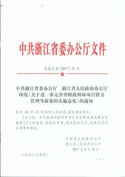 19.《关于进一步完善省财政科研项目资金管理等政策的实施意见》