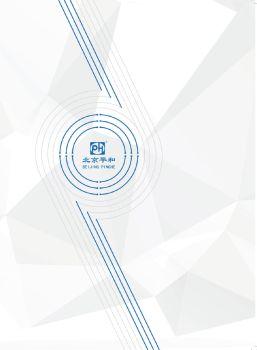 北京平和宣传册