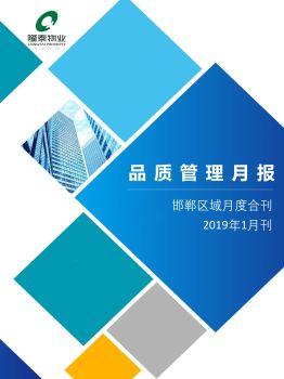 品质管理月报邯郸区域月度合刊一月刊