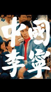 银座集团—中国李宁2019中美零售发展高峰对话 电子书制作软件