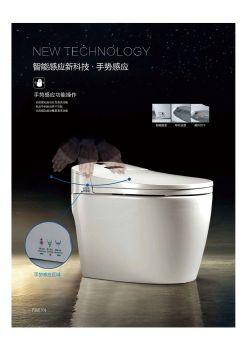 卫浴样品展示电子画册