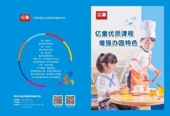 1.億童學前教育課程宣傳冊