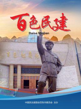 百色民建会刊第1期电子宣传册