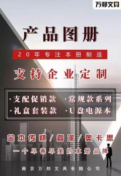 2020南京万邦本册产品系列电子杂志